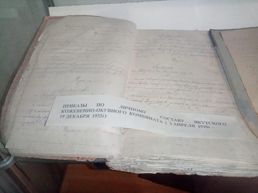 Первые архивные документы Якутска связаны с производством обуви и еды