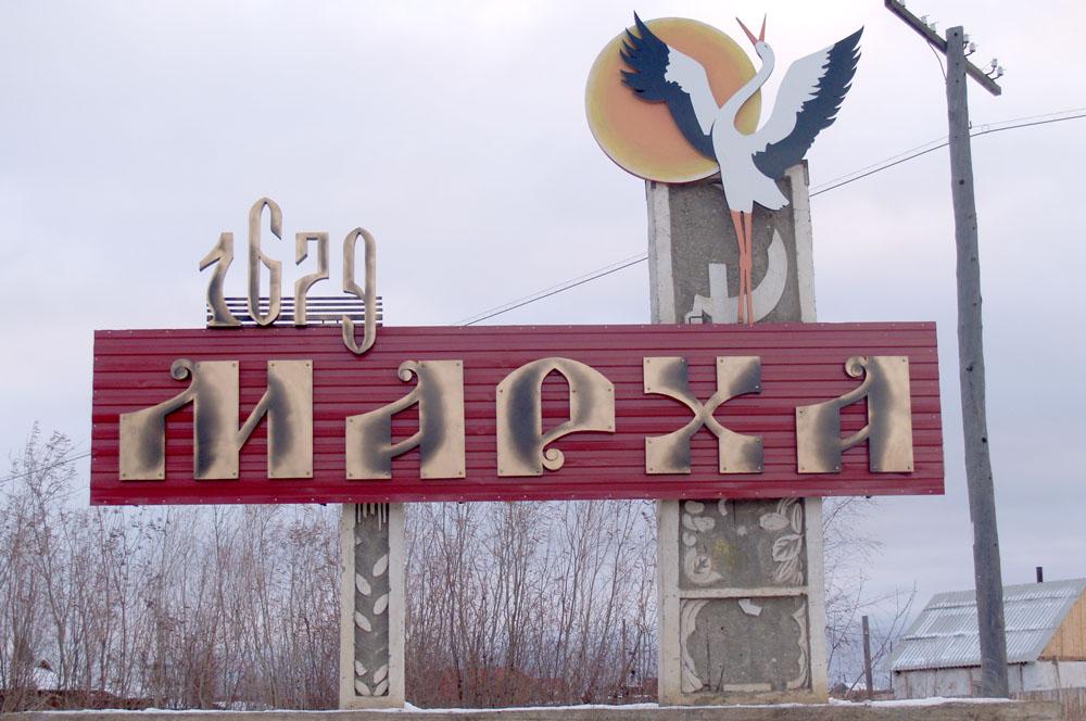 Газификация участков по Намскому тракту в Якутске начнется в 2021 году