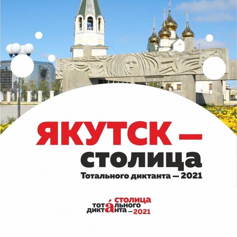 Тотальный диктант в Якутии напишут на 89 площадках