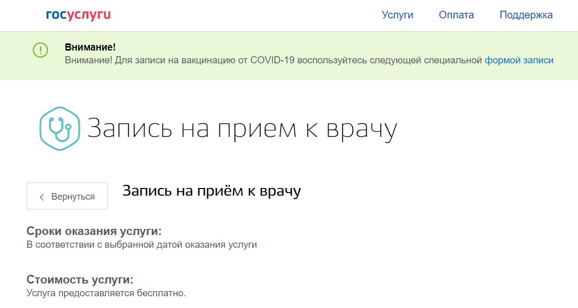 Жители Якутска могут записаться на прививку от коронавируса через портал госуслуг
