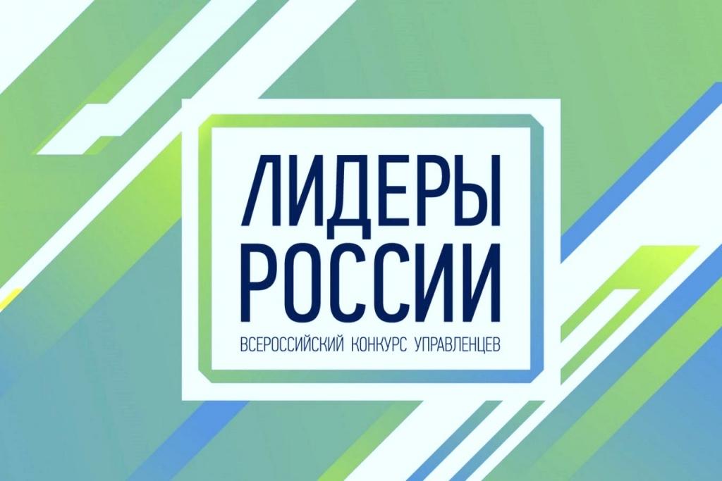 Завершается прием заявок на «Лидеры России»