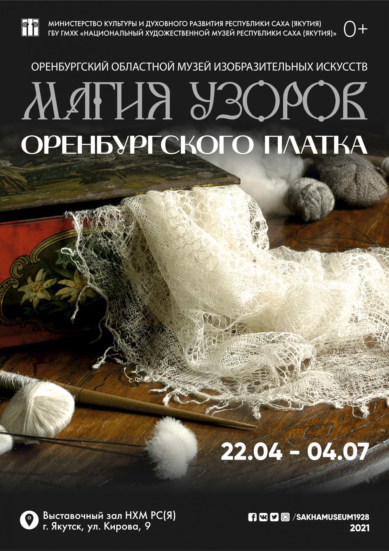 «Магия узоров оренбургского платка» в Якутске