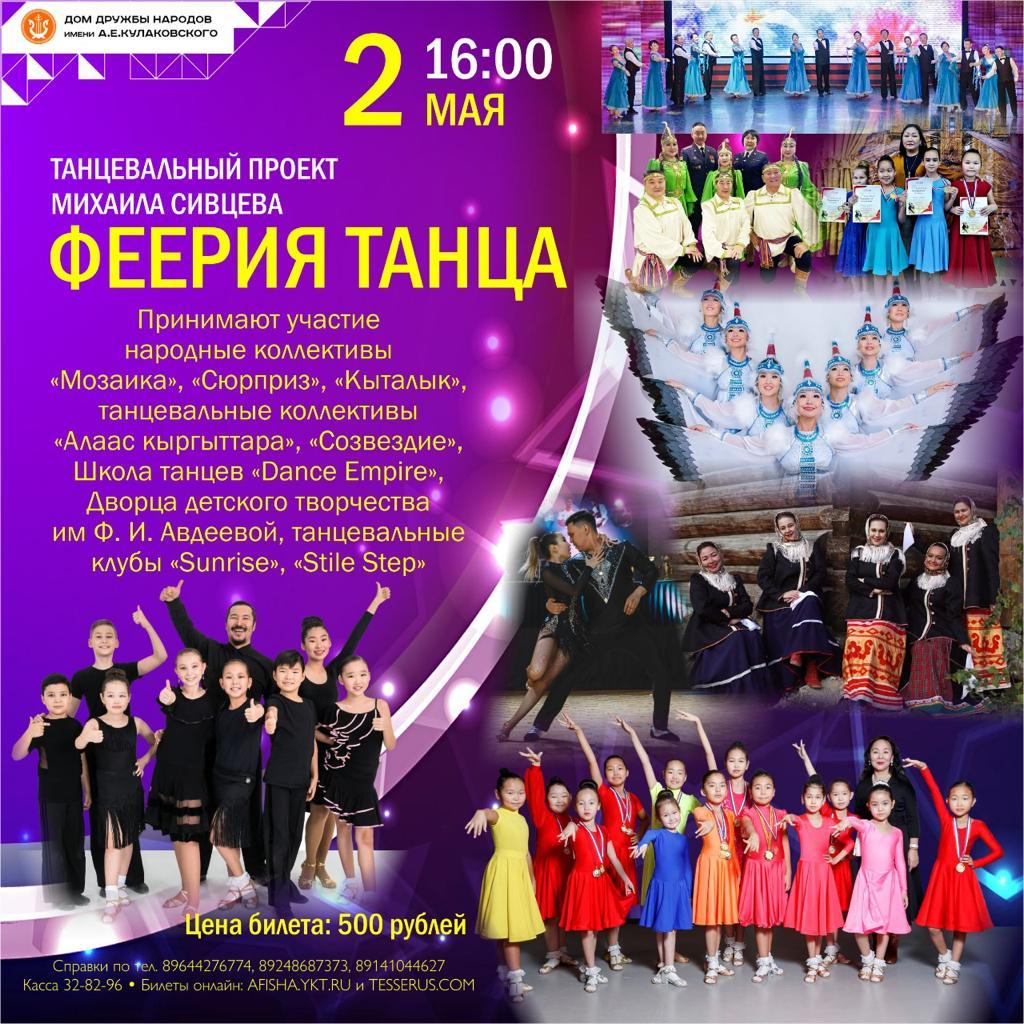 «Феерия танца» Михаила Сивцева