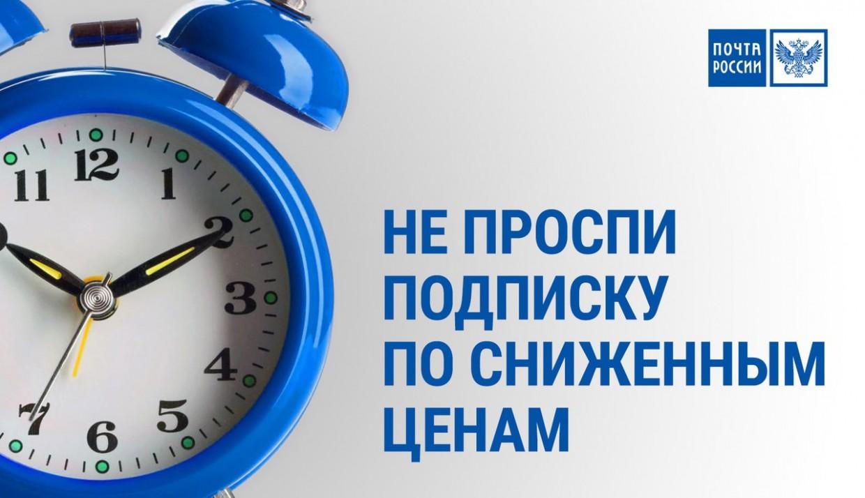 Всероссийская декада скидок на подписку!
