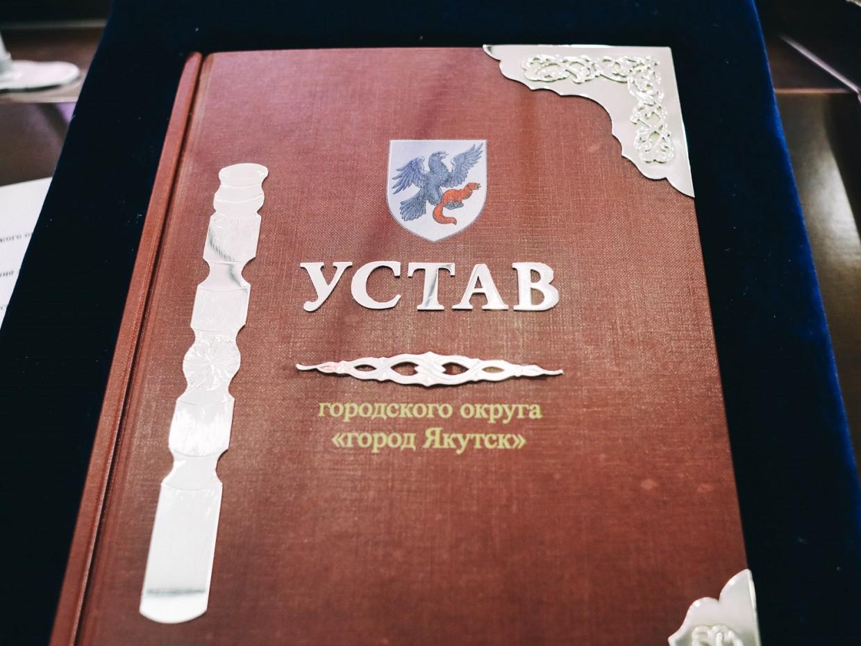 В Устав Якутскавносятсяважные изменения