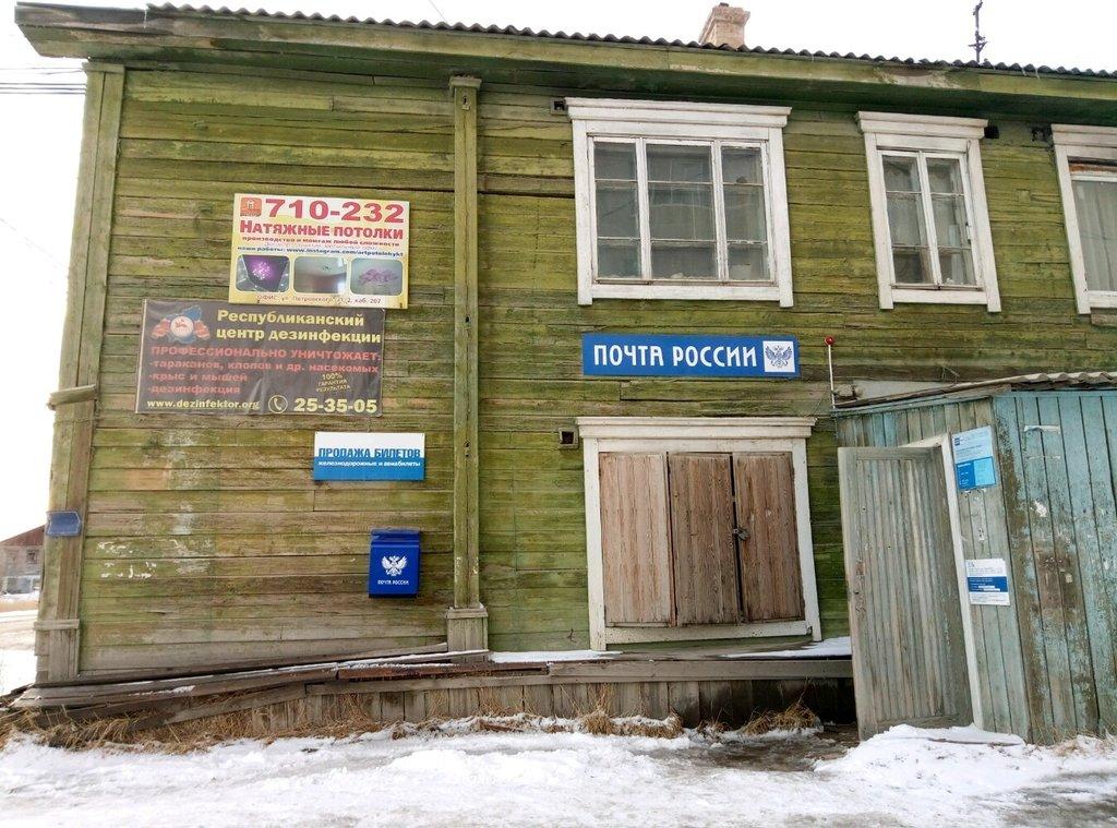 В Якутии стало больше почтовых отделений с услугой предварительной записи