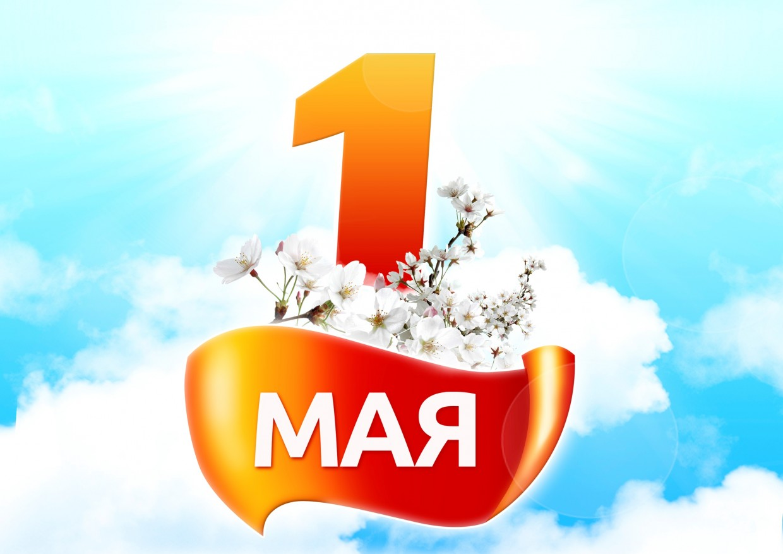 Поздравлениес 1 мая.Уважаемыеякутяне!