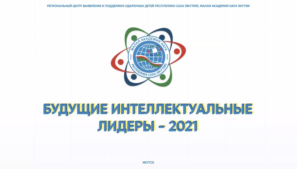Будущие ученые Якутии