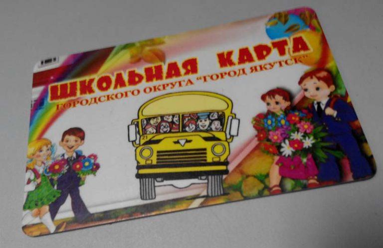 Действие школьных транспортных карт приостановлено