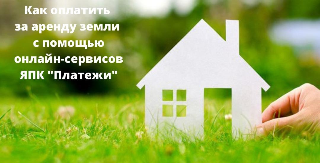 Как оплатить  за аренду земли