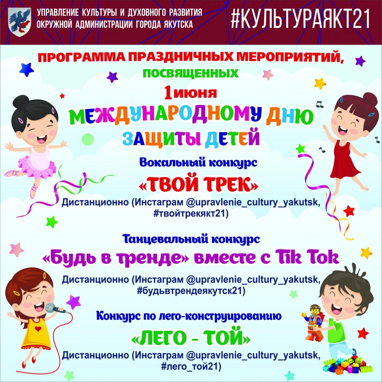 Конкурсыко Дню защиты детей