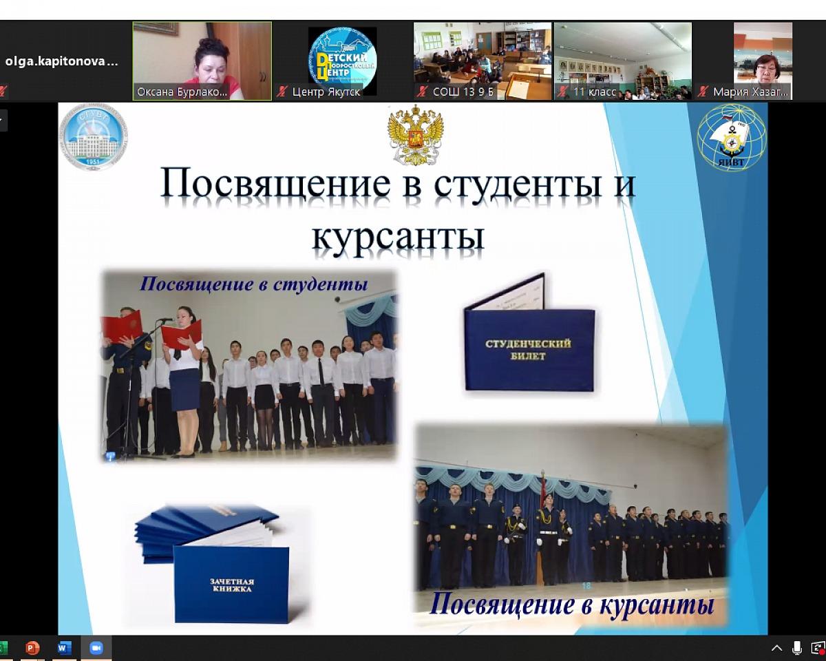 Выпускники школ приняли участие в «профориентационном часе»