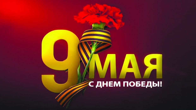 Дорогие наши ветераны Великой Отечественной войны, труженики тыла, дети войны, горожане!
