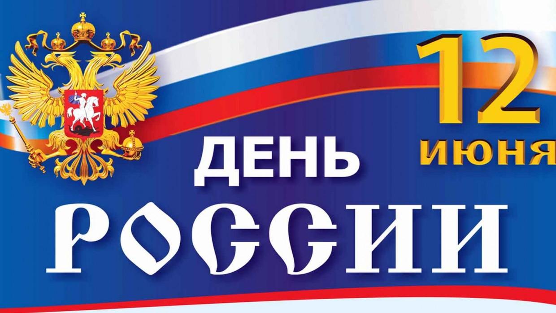 Праздничная программа ко Дню России в Якутске