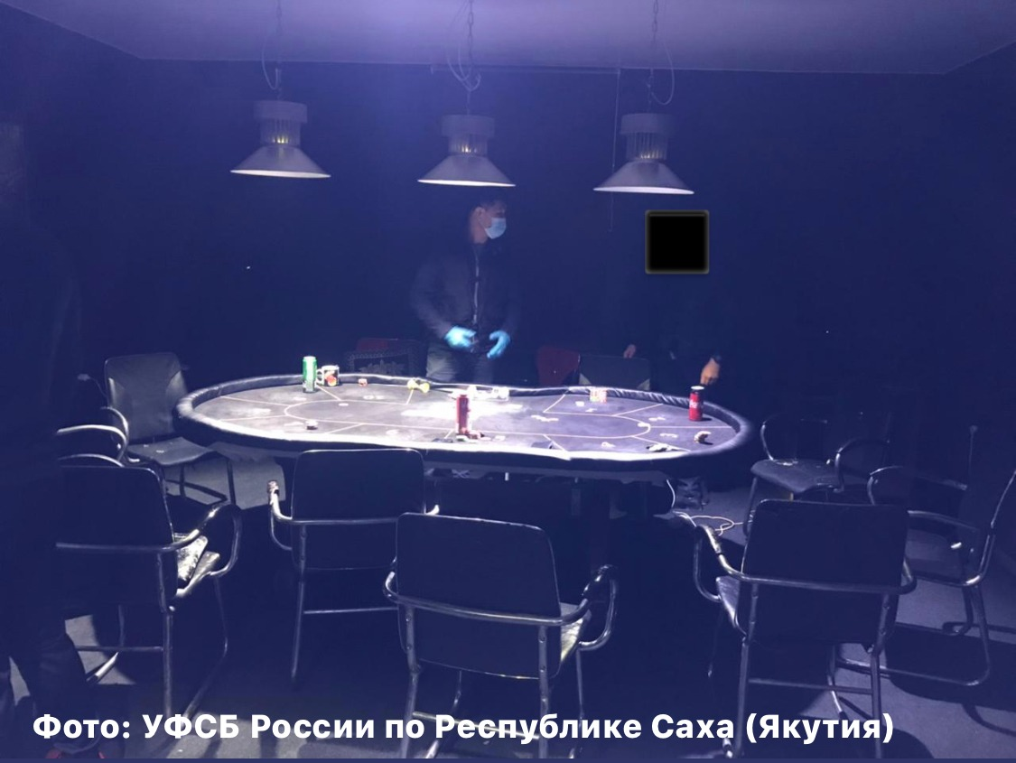 Организаторам незаконного игорного зала в Якутске грозит до 6 лет и штраф до миллиона рублей