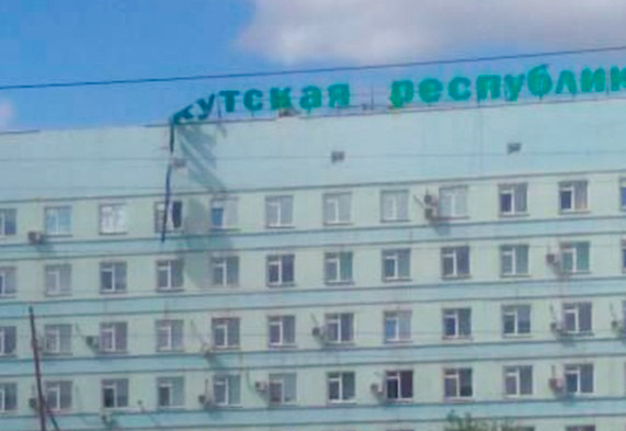 Энергетики устраняют последствия ветра в Якутске