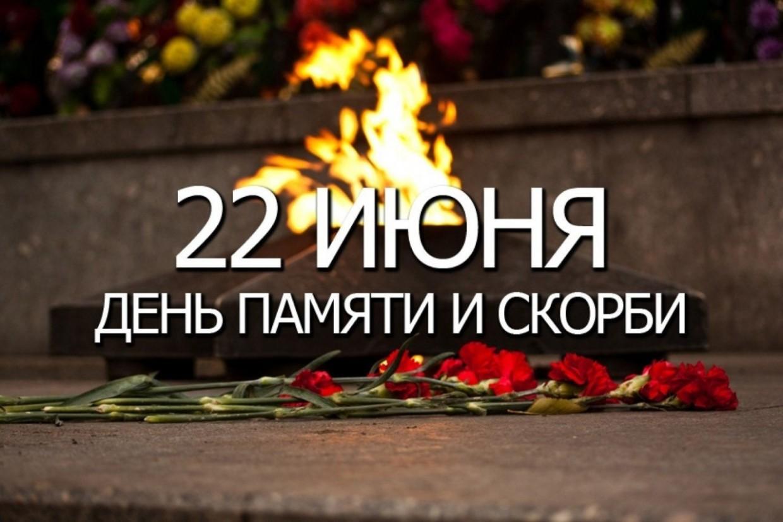 День памятии скорби почтут минутой молчания