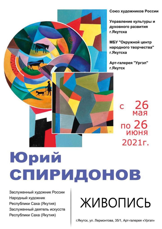 Мир в красках  Юрия Спиридонова