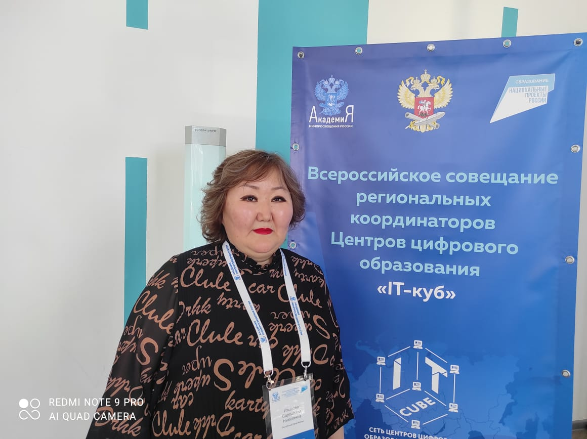 Саргылана ИВАНОВА: «Приглашаем школьников обучаться в новом IT-кубе»