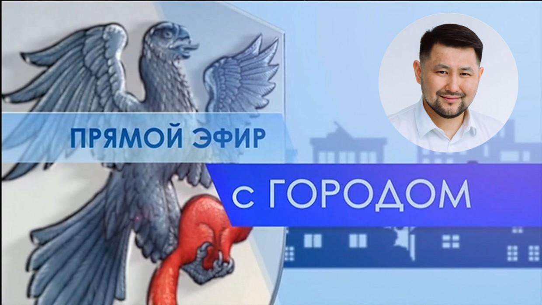 Евгений Григорьев примет участие в программе «Прямой эфир с городом»