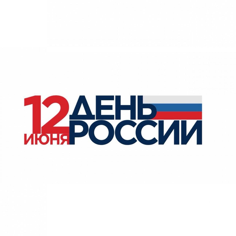 Акции ко Дню России!