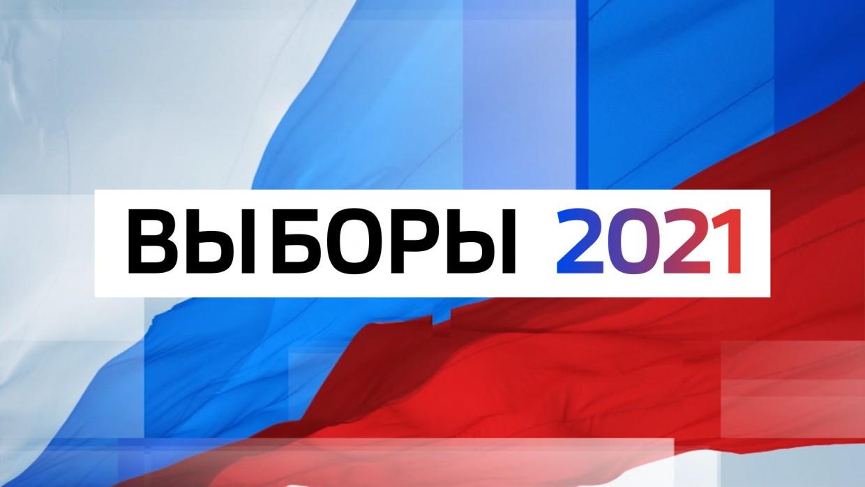 #Выборы2021