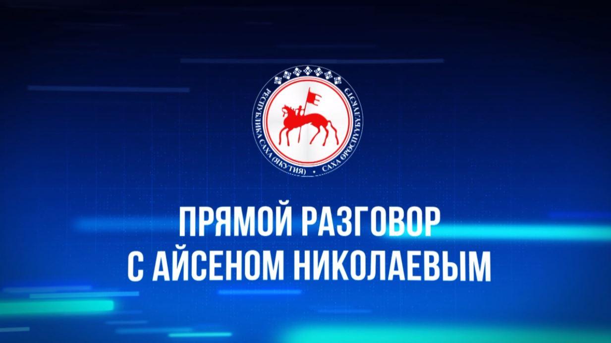 Смотрите передачу «Прямой разговор» с Айсеном Николаевым на телеканалах «Якутия 24» и НВК «Саха»