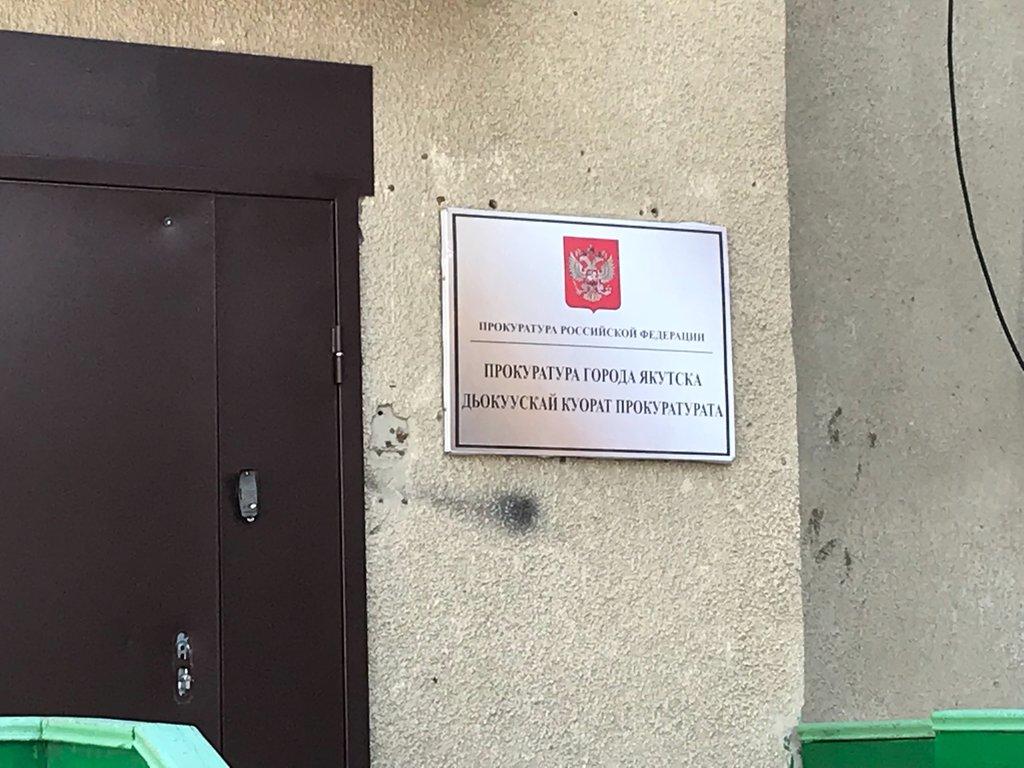 Прокуратура Якутска проводит проверку по факту падения малолетнего ребенка из окна 5 этажа