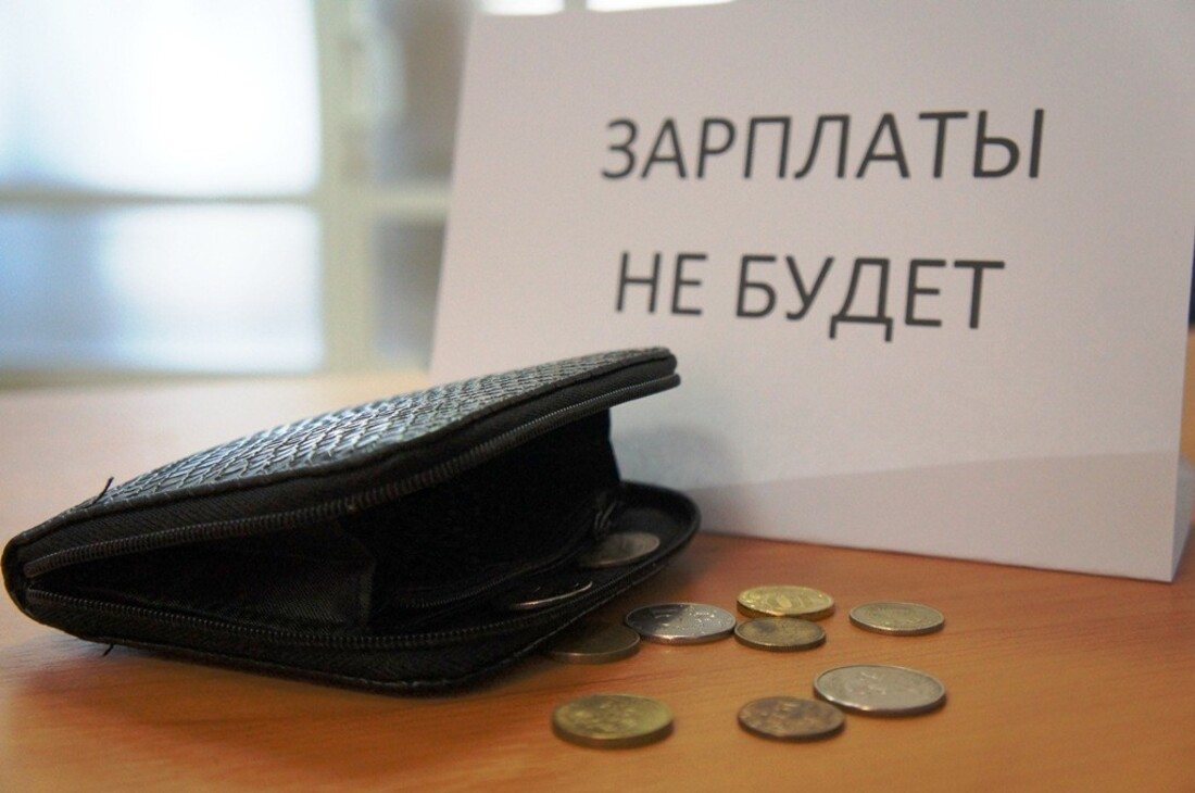 Возбуждено уголовное дело по факту невыплаты работнику заработной платы