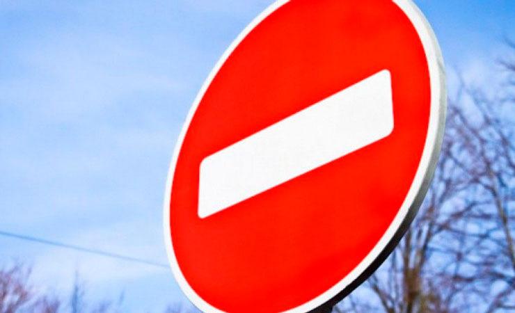 Об ограничении движения транспортных средств на ул. Старый Покровский тракт