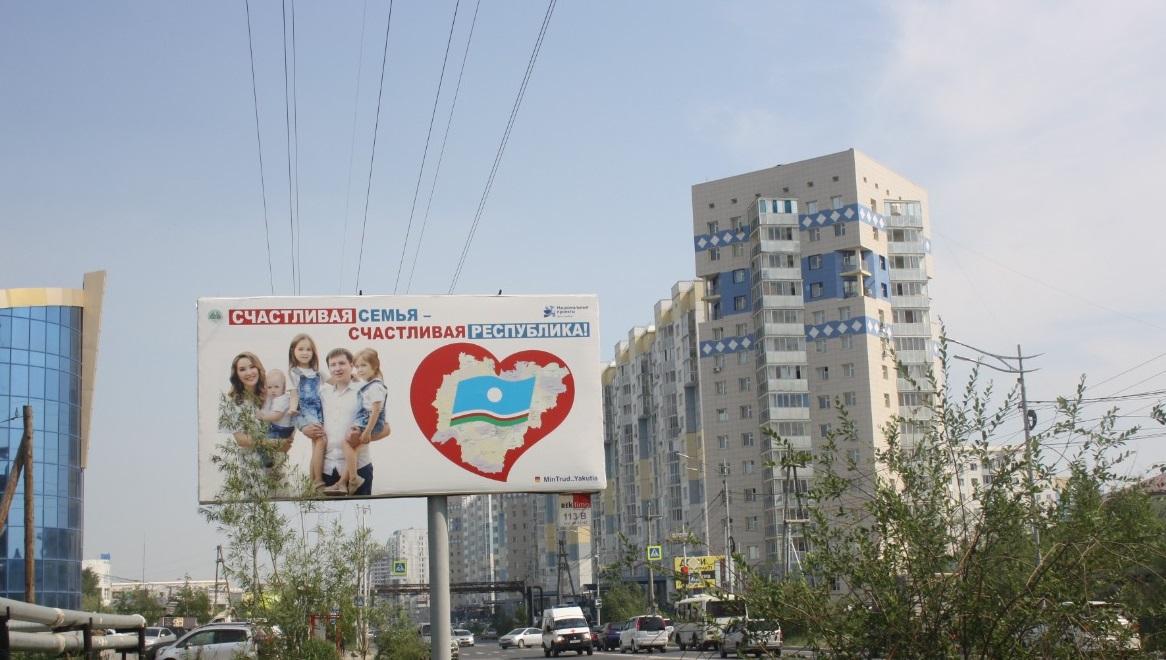 На улицах Якутска появилась социальная реклама