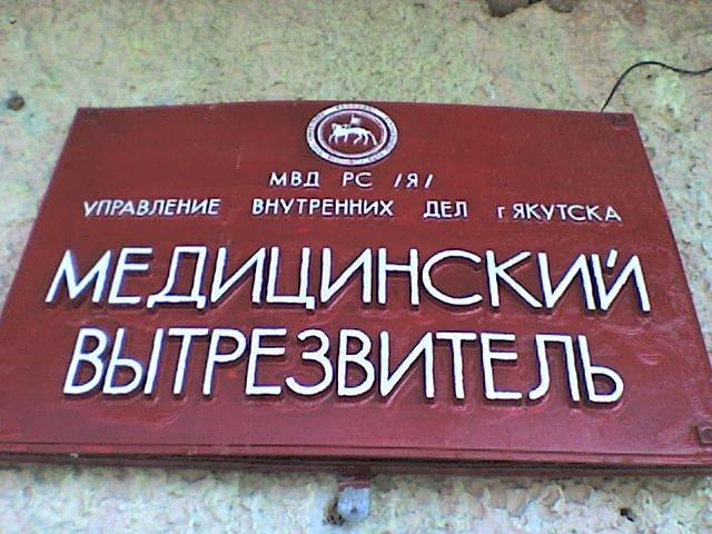 В Якутске решается вопрос об открытии медицинского вытрезвителя