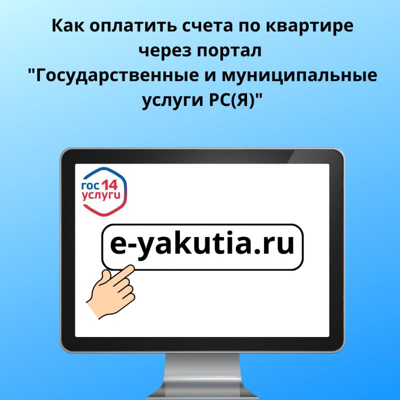 На портале «Государственные и муниципальные услуги РС (Я)»  обновилась система оплаты за ЖКУ