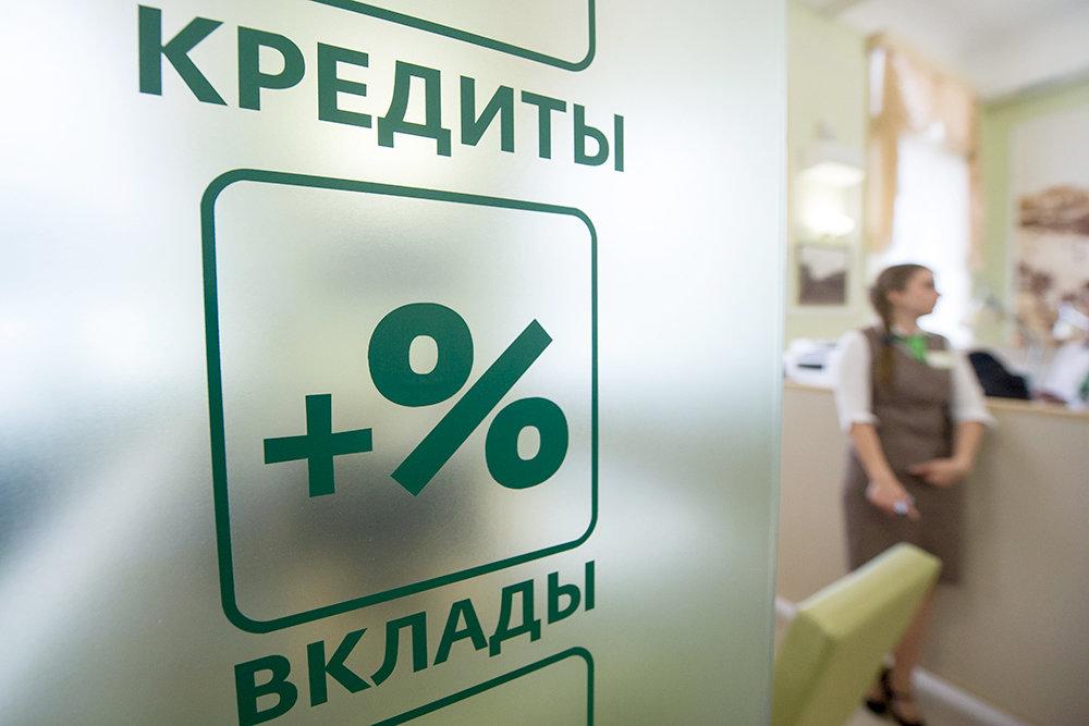Объем кредитования якутян вырос до 81 млрд рублей