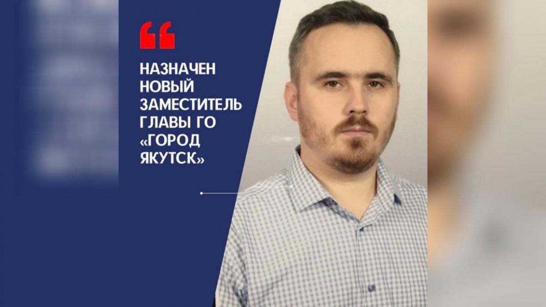 Назначен заместитель главы Якутска