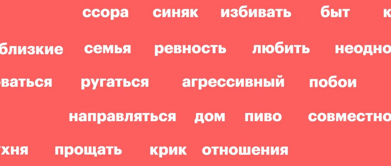 В Якутии 144 женщины стали жертвами домашнего насилия