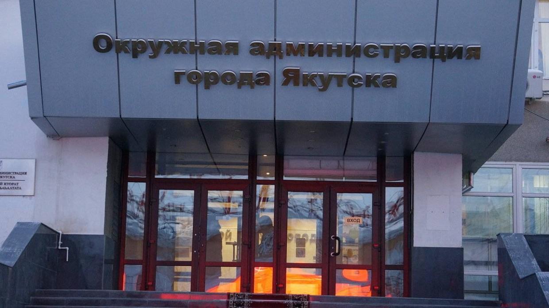 Кадровые назначения в Окружной администрации Якутска