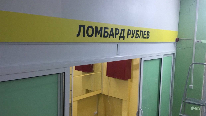 Банк России выявил в Якутии пять нелегальных кредиторов