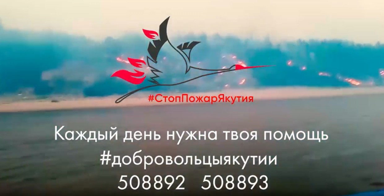 Добровольческий штаб Якутии призывает неравнодушных присоединиться к его работе
