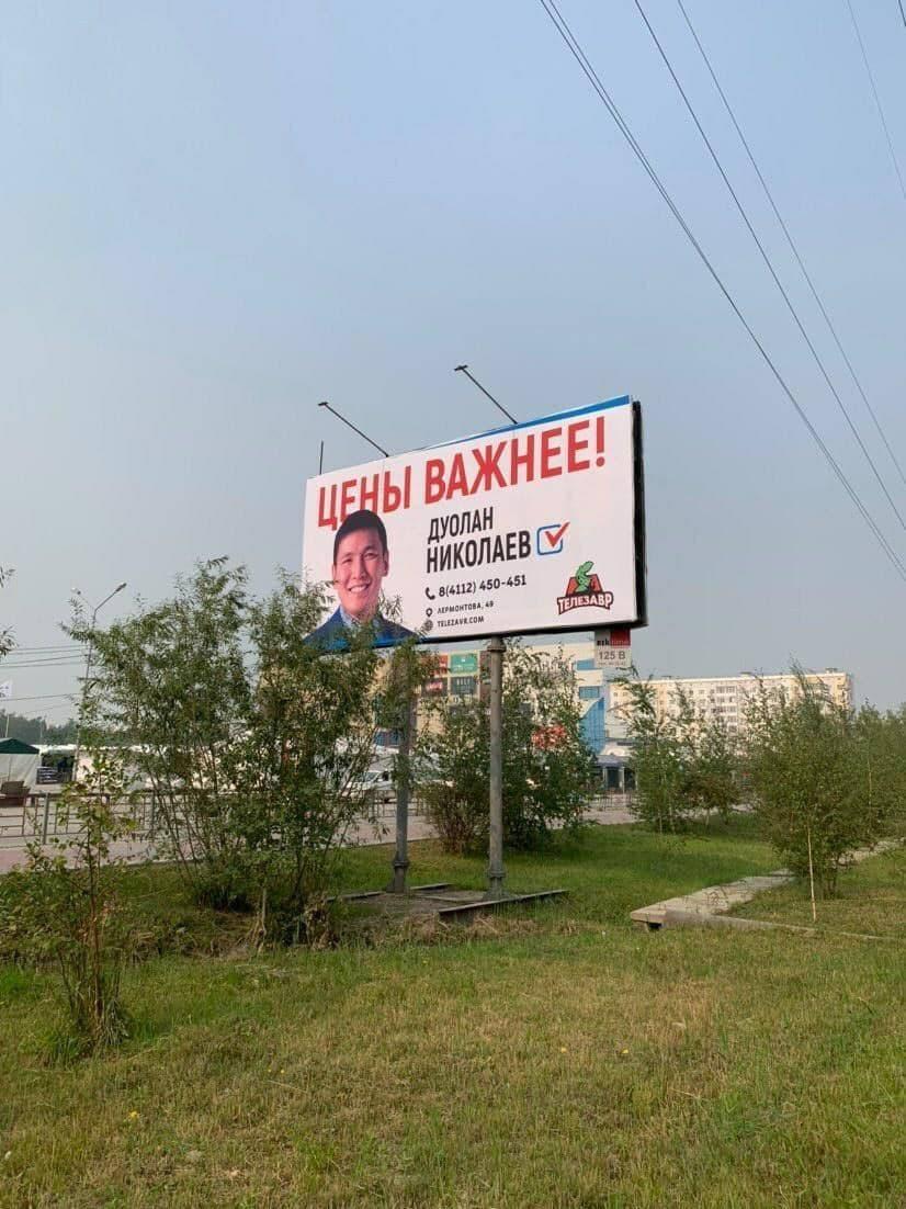 Якутская компания использовала хайп вокруг листовок кандидата в депутаты Госдумы