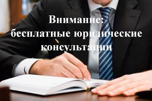 7 августа в Гагаринском округе состоятся бесплатные юридические консультации