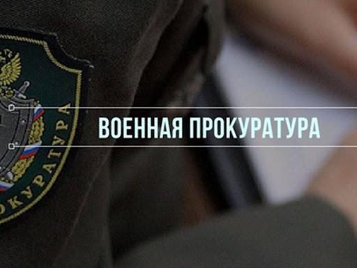 Военный прокурор Восточного военного округа Сергей Заряев проведет в Якутске личный прием граждан