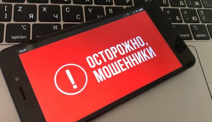 9 млн рублей пенсионер из Якутска отправил неизвестным. Распространенные схемы дистанционного мошенничества