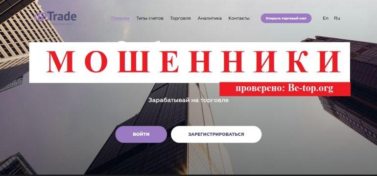 Якутянка направила мошенникам 2,3 млн рублей. Она считала, что торгует на бирже
