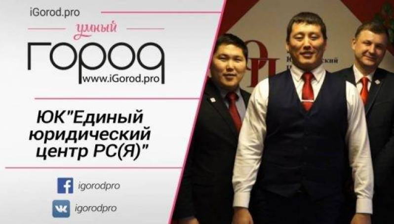 Юрист, обманувший несколько десятков жителей Якутска, заявил о незнании русского языка