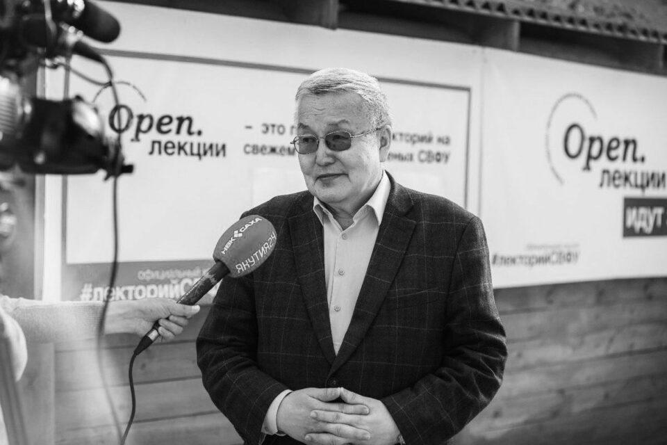 Умер профессор СВФУ Виктор Михайлов