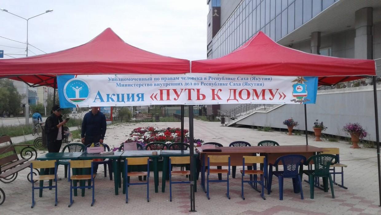 В Якутске пройдет социально-благотворительная акция «Путь к дому»