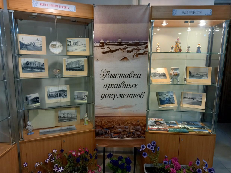 Генплан города 1821 года, фотографии 50-х годов 20 столетия — это все можно увидеть и потрогать на выставке в Якутске