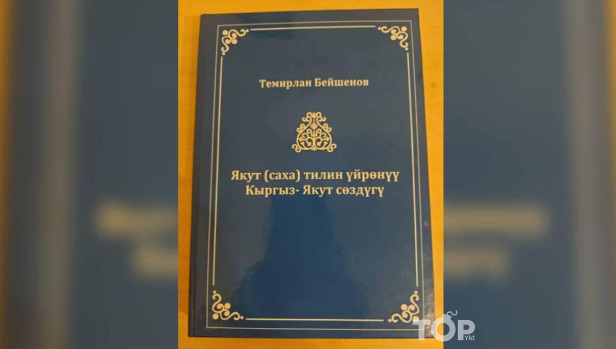 Автор кыргызско-якутского словаря: у кыргызов и якутов похожий менталитет