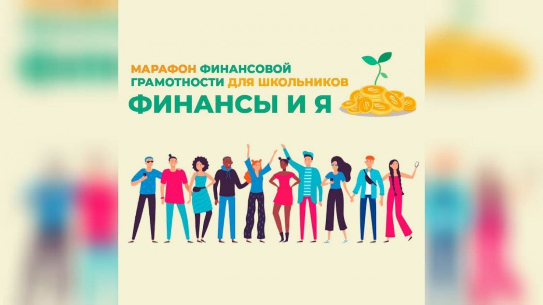 Марафон по финансовой грамотности среди школьников проводится в Якутске
